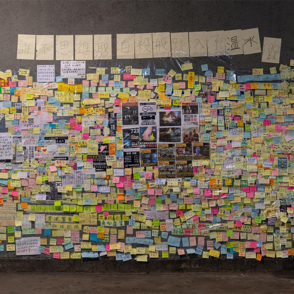 藍田站 藍田連儂牆 2019年