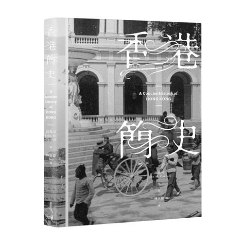 《香港簡史》(A Concise History of Hong Kong) 作者:高馬可(John M. Carroll) 譯者:林立偉 出版社:蜂鳥出版