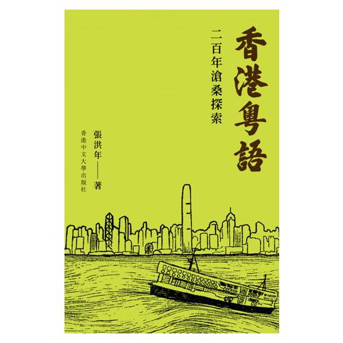 《香港粵語:二百年滄桑探索》 作者:張洪年 出版社:The Chinese University of Hong Kong Press (香港中文大學出版社)