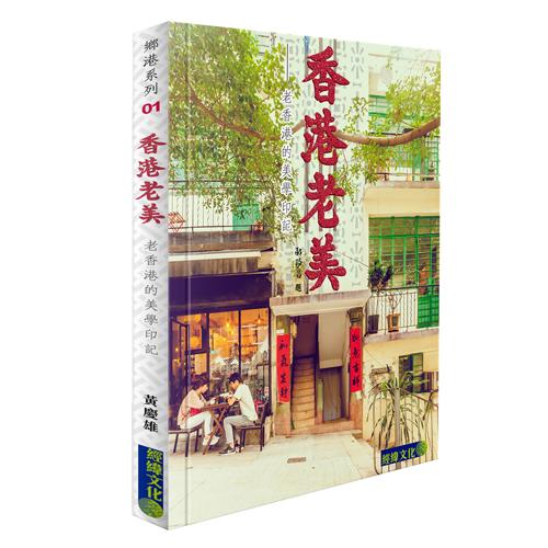 《香港老美——老香港的美學印記》 作者:黃慶雄 出版社:IGlobe Publishing Ltd. 經緯文化