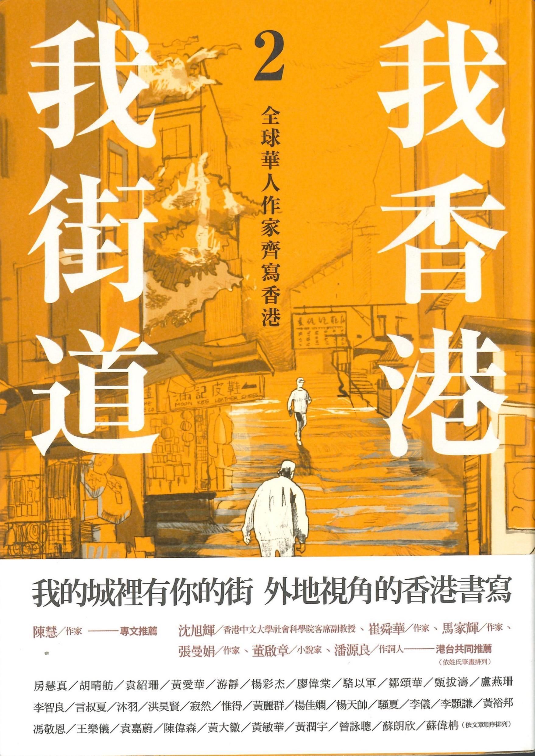 香港人 移民 移民禮物 香港文學館 我香港我街道2 書籍 封面