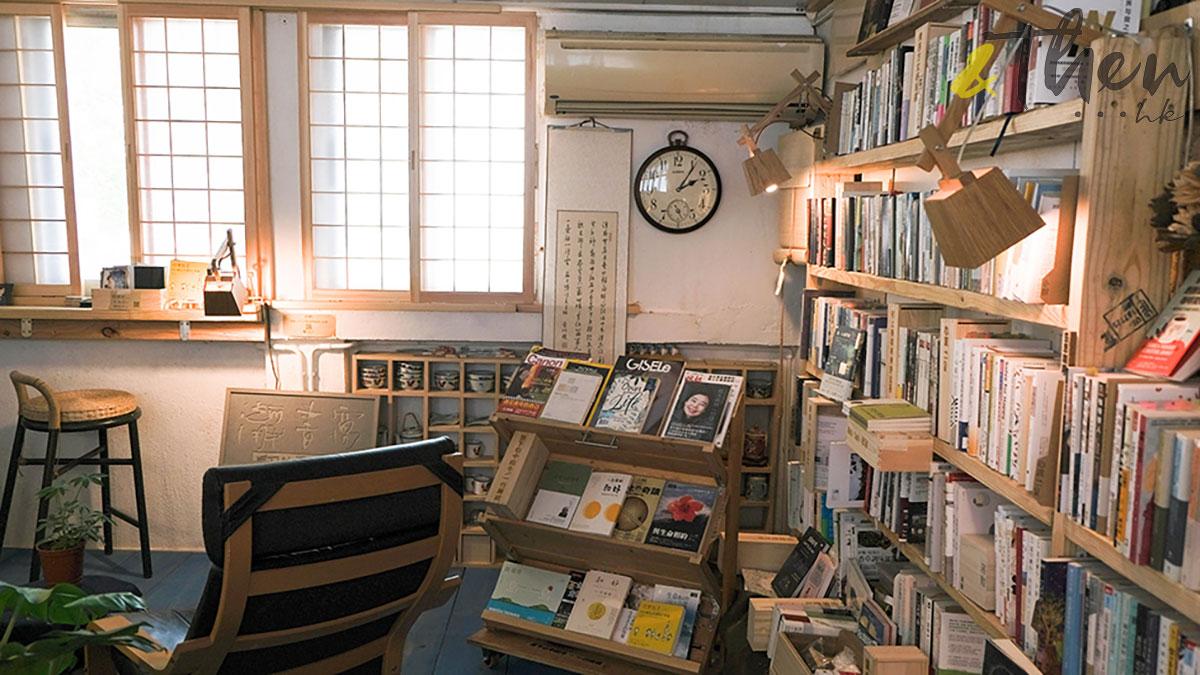 書店有時 周家盈 書店 獨立書店 閱讀 梅窩 瀞書窩 書架