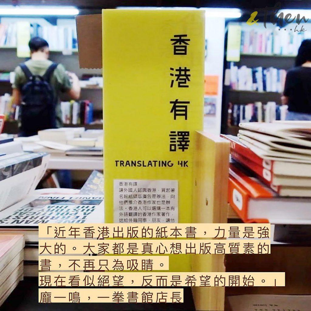 書店有時 周家盈 書店 獨立書店 閱讀 一拳書館 龐一鳴