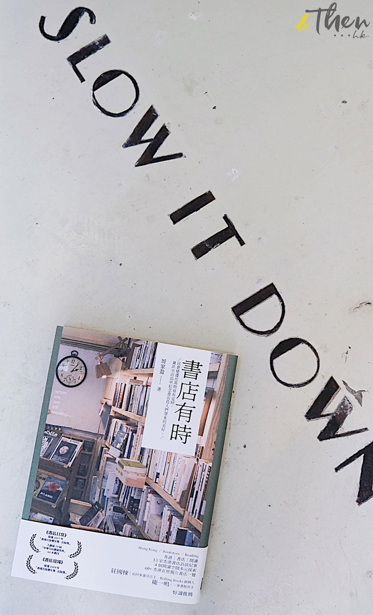 書店有時 周家盈 書店 獨立書店 閱讀 封面