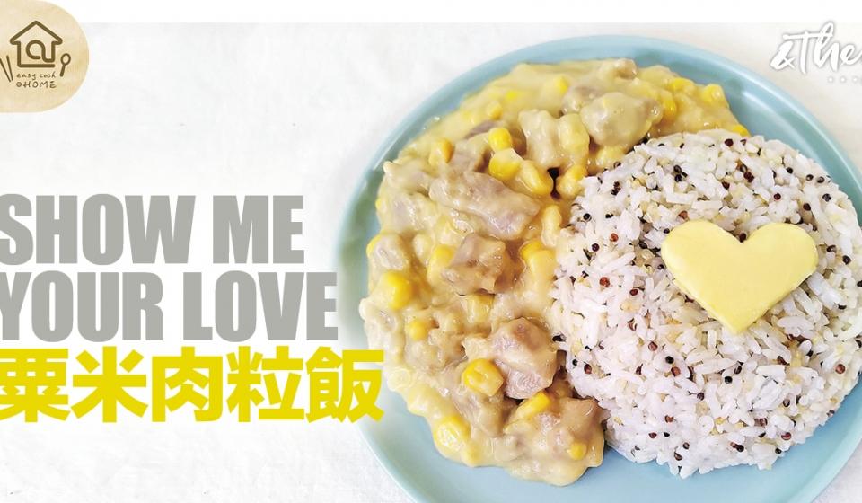 大粟的愛|粟米肉粒飯
