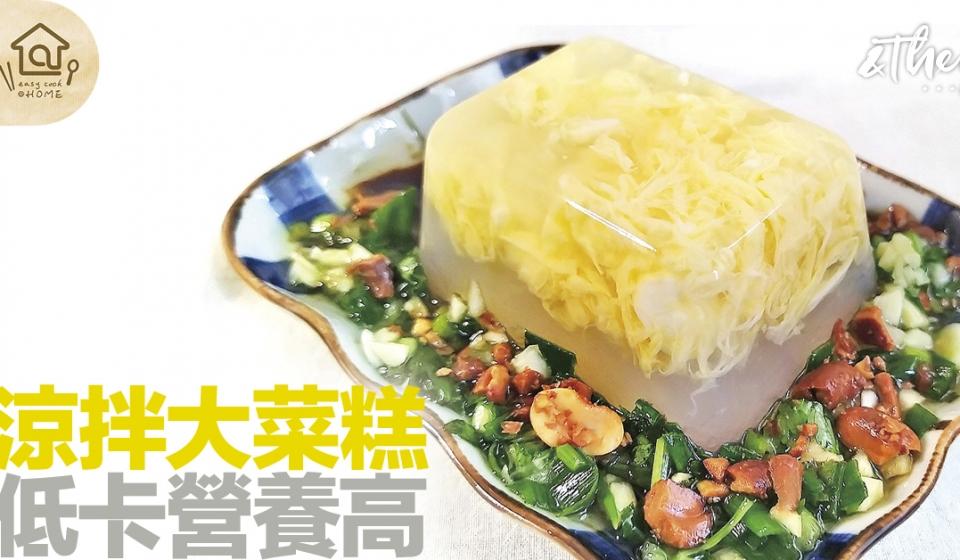 低卡營養高|涼拌蛋花大菜糕