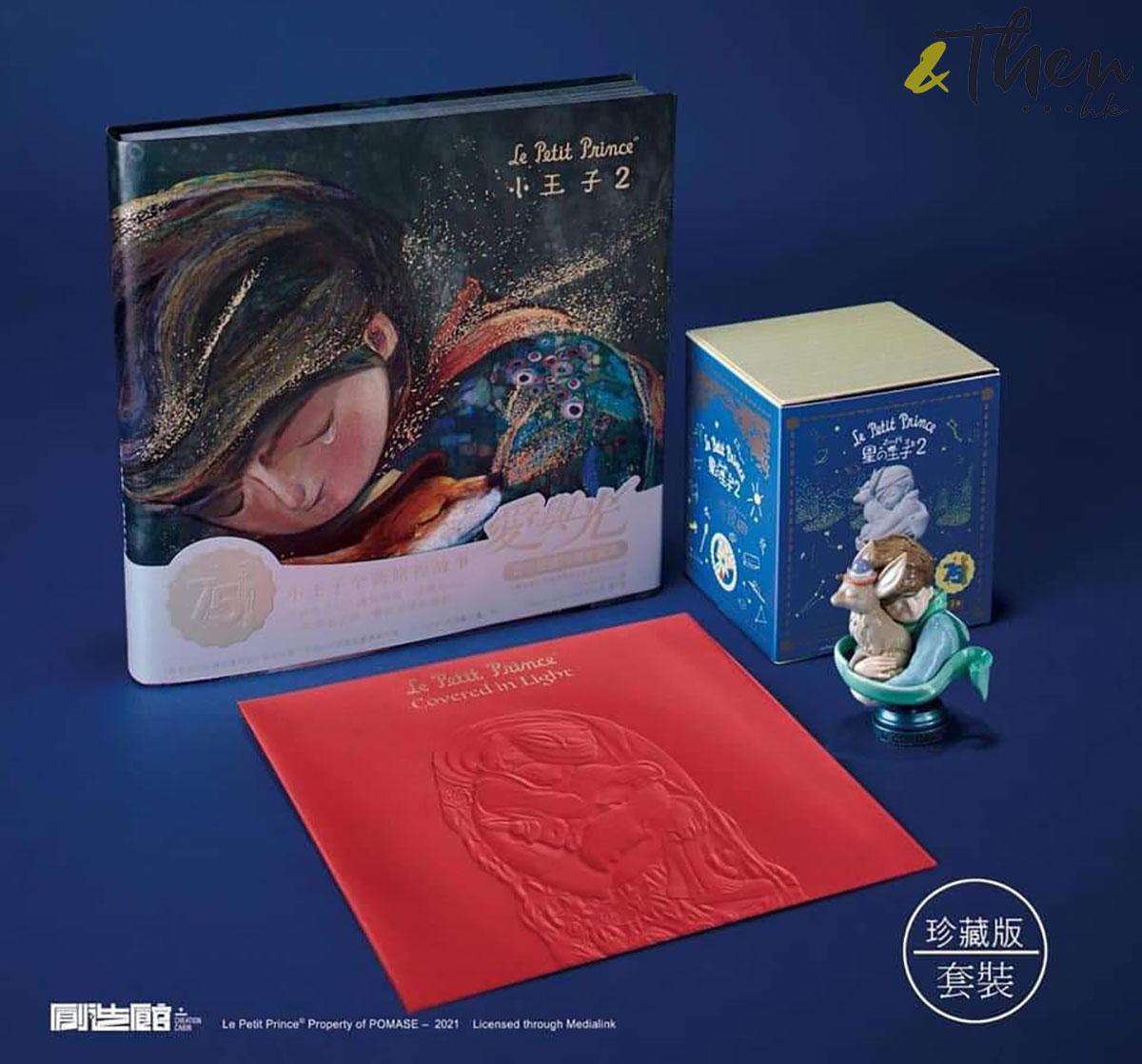 小王子2 愛與光 蔡景康 插畫 繪本 書展 小王子珍藏禮盒 老虎與雪半身像