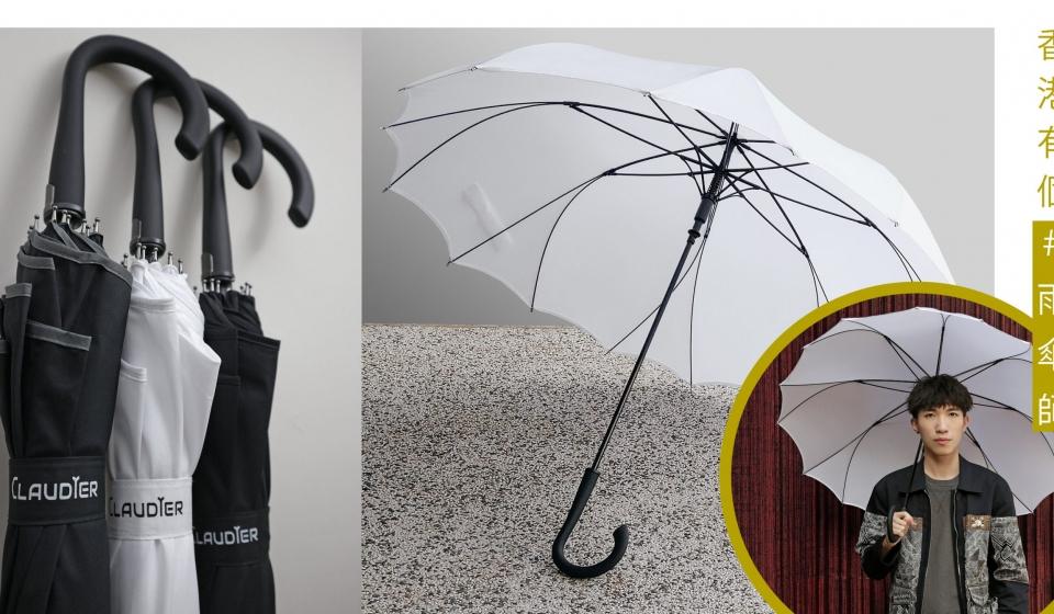 |香港有個 #雨傘師|港傘Claudier 時裝設計師變「遮佬」:買遮都要有得揀