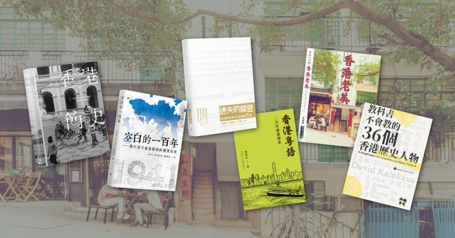 link_post_2021_港史新書FI