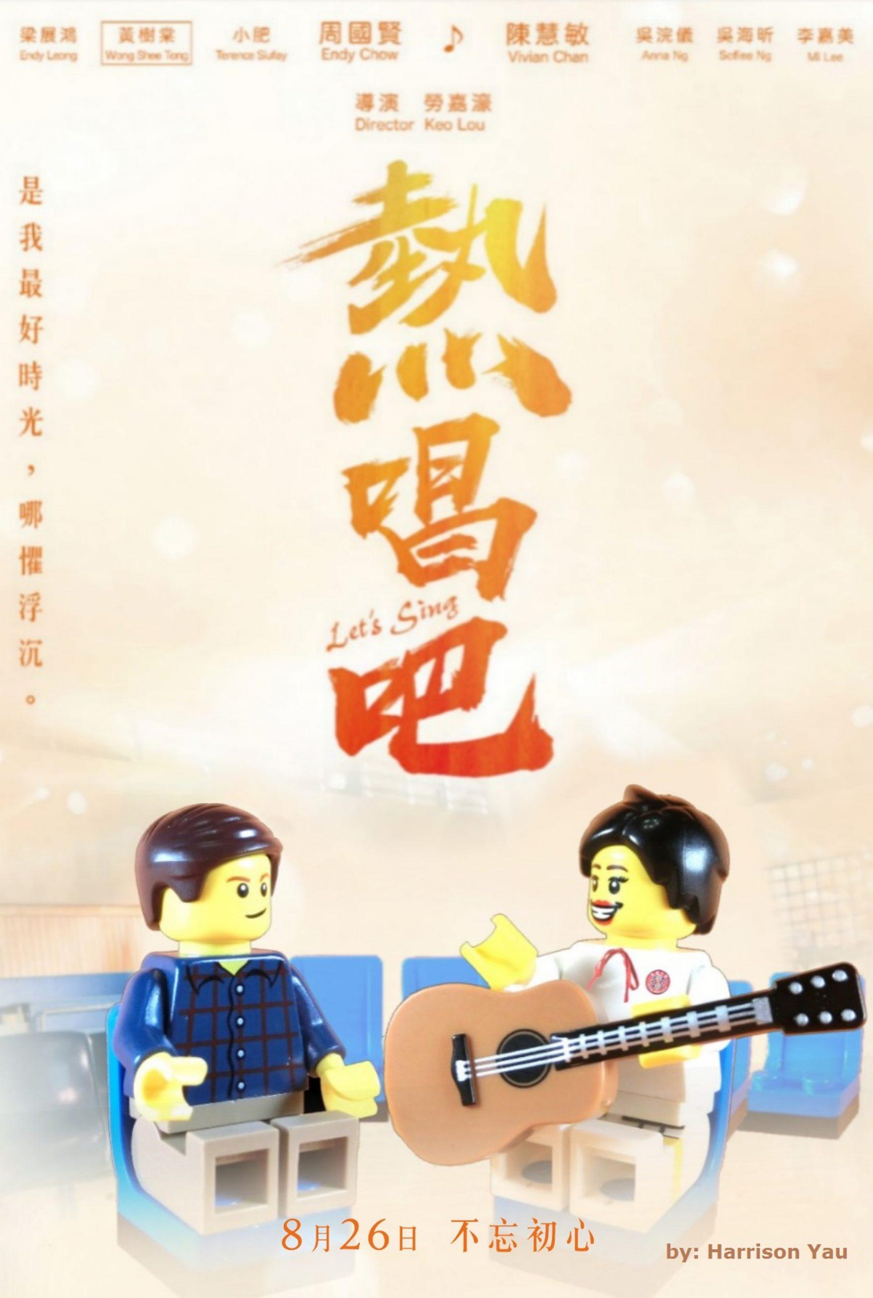 熱唱吧 飛夢映画 勞嘉濠 周國賢 陳慧敏 黃樹棠 電影影評 香港電影 音樂 師生 追夢 LEGO