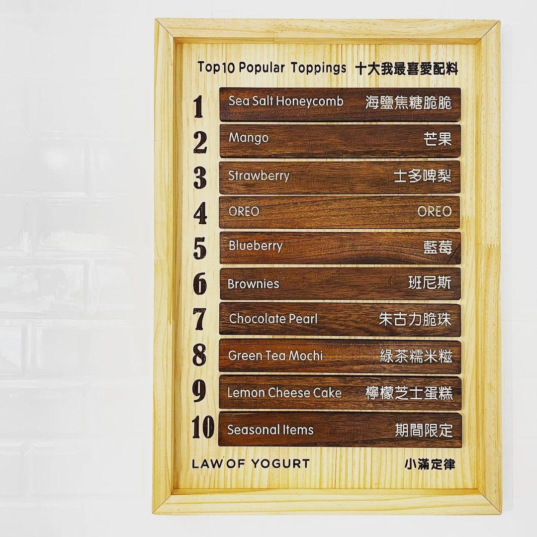 西貢 乳酪店 小清新 小滿定律 Froyo Tommas 小店 排名榜 配料