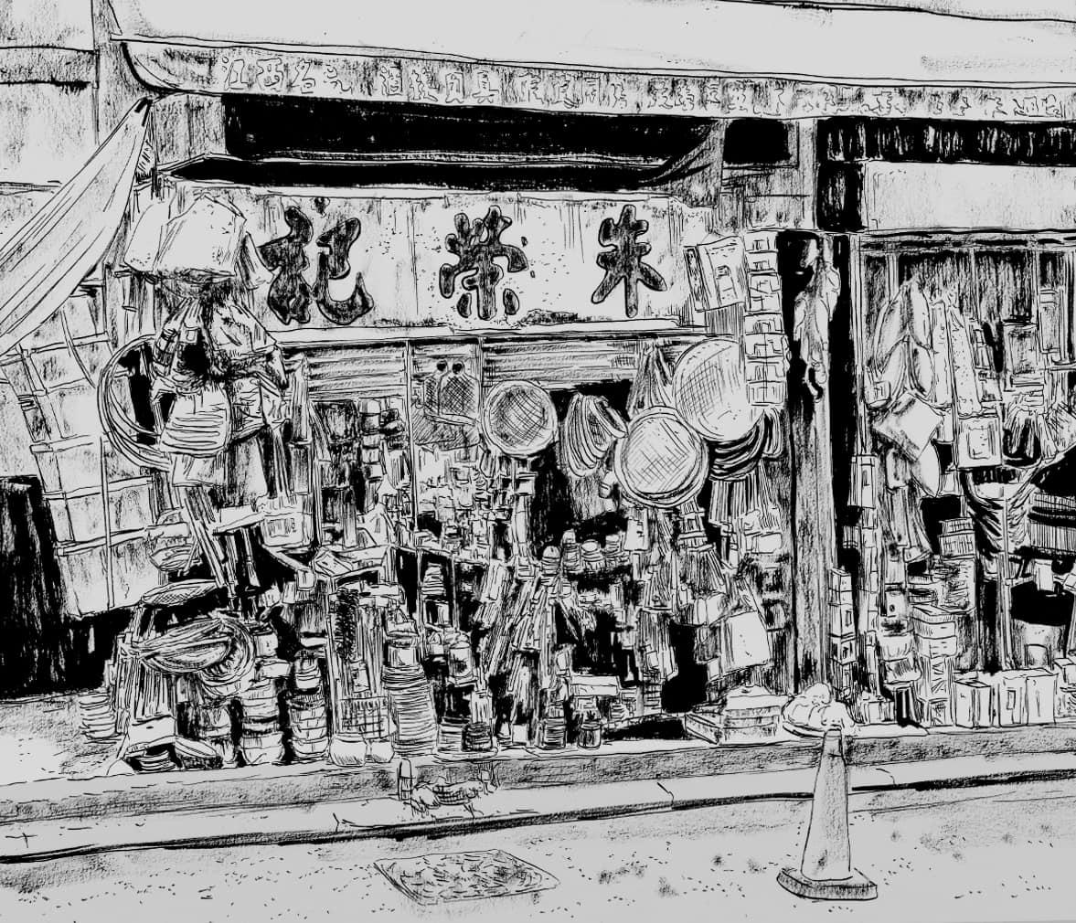 香港藝術 插畫家 Pen So 黑白漫畫 災難之後 九龍城寨 本土文化 黑白 朱榮記