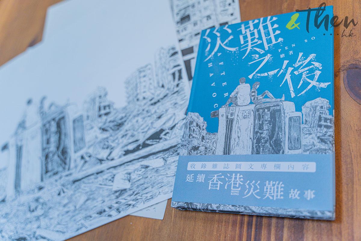 香港藝術 插畫家 Pen So 黑白漫畫 災難之後 九龍城寨 本土文化 新書 書本