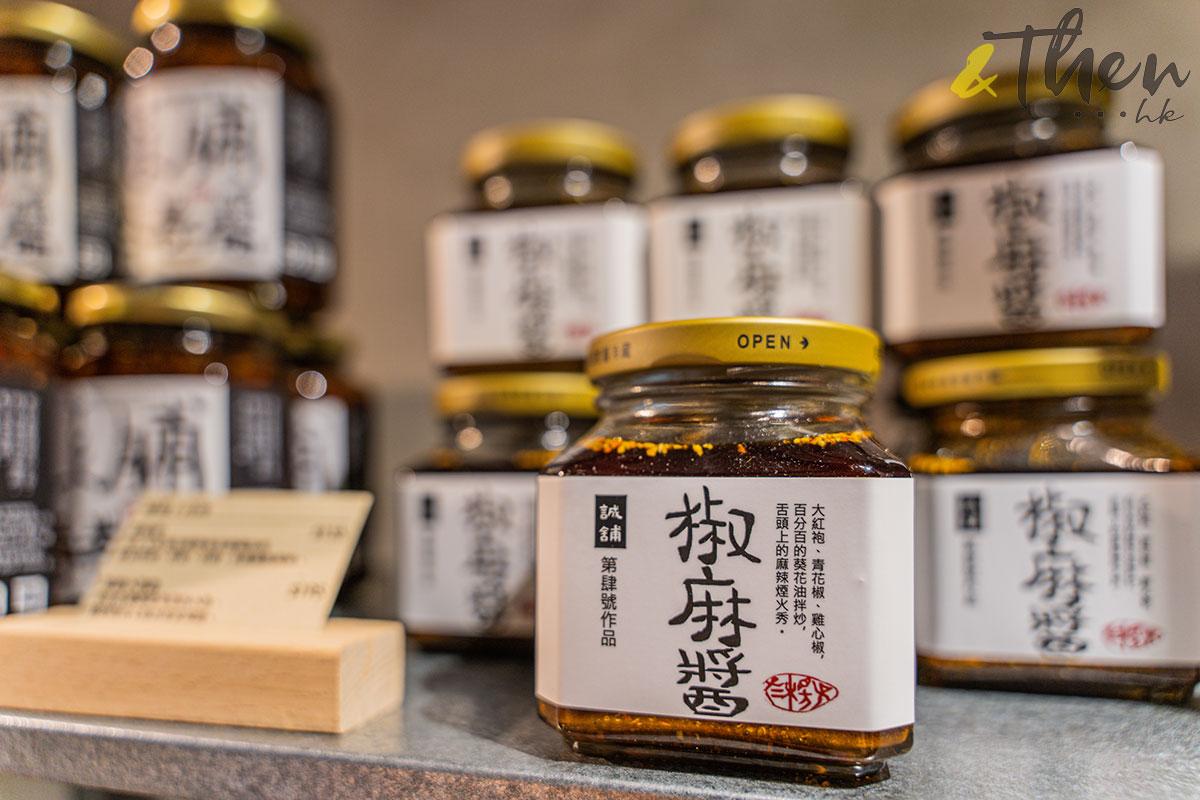 台灣 台灣味市集 pop-up 南豐紗廠 台灣好物 誠舖 椒麻醬