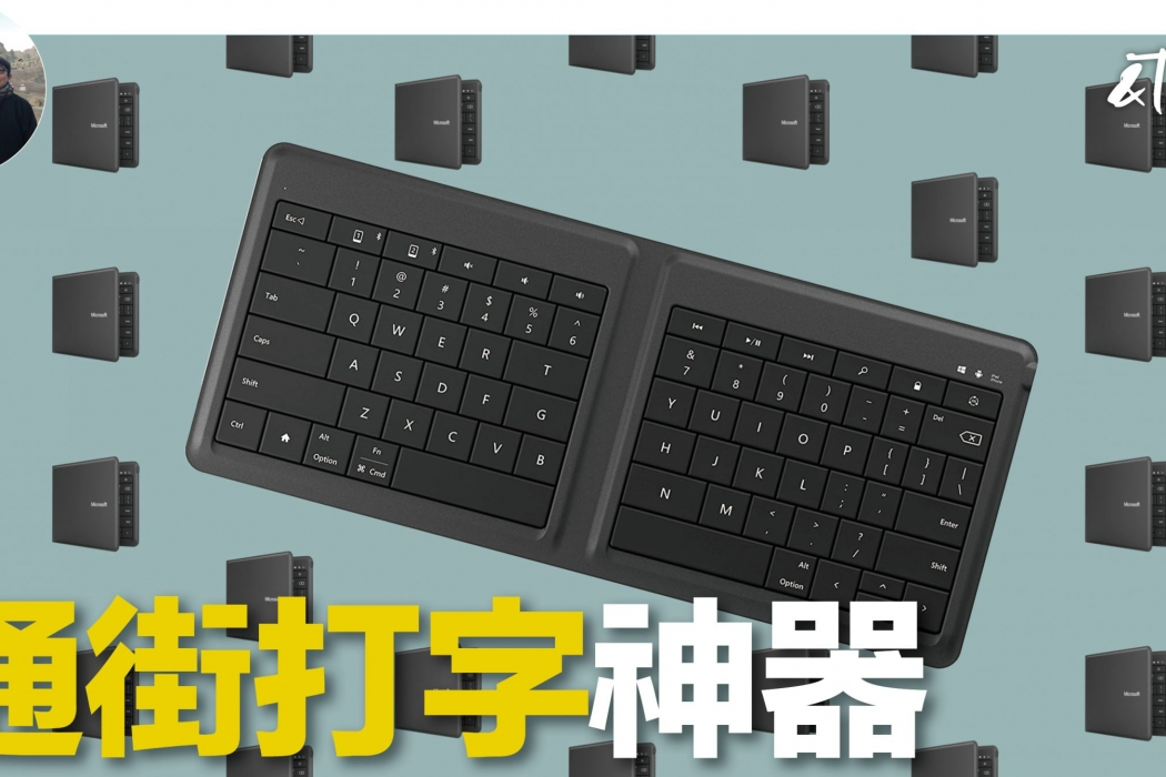 鍵盤利器_OG