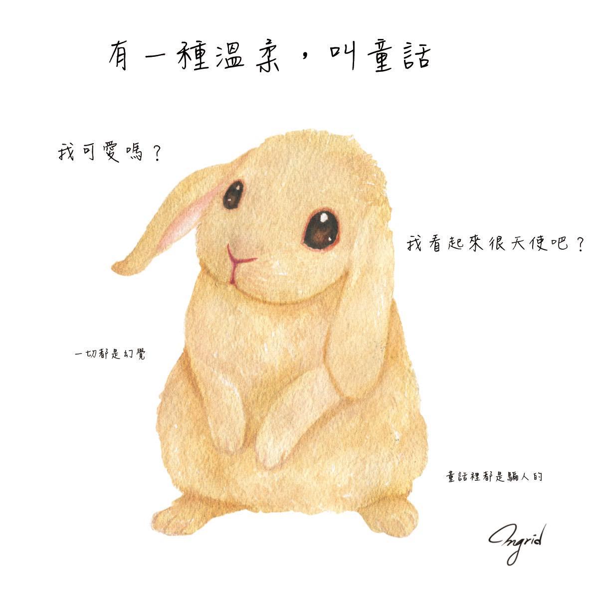 台灣 插畫師 前動畫師 Ingrid 英格藍貓 水彩 療癒 兔子