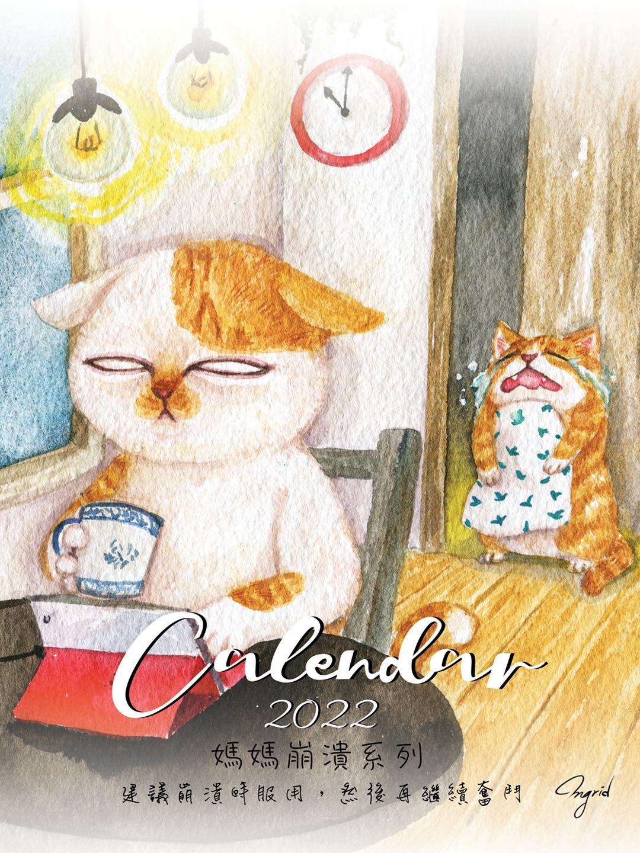 台灣 插畫師 前動畫師 Ingrid 英格藍貓 水彩 療癒 媽媽崩潰的日常 2022桌曆 明信片