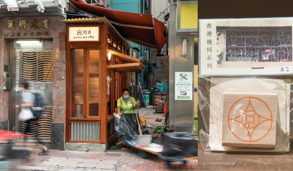 銅鑼灣46呎巷仔舖︱留守香港發掘本地美事