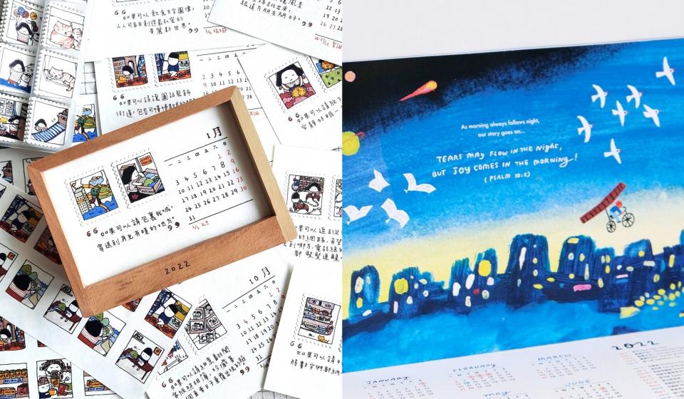 一年之計 早鳥優惠|香港設計2022月曆及手帳推介(不斷更新)