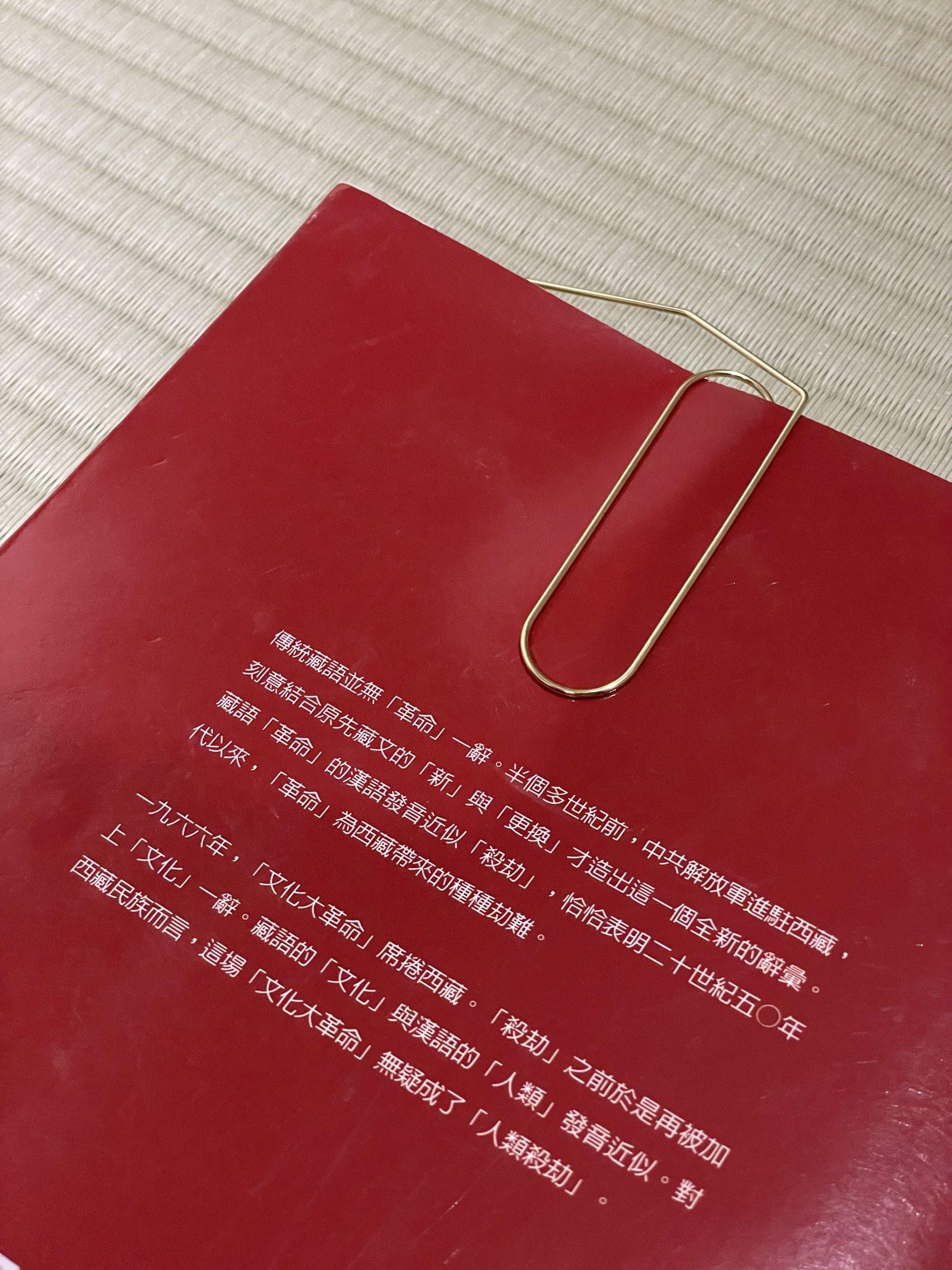 薯伯伯 萬字夾 書簽 日本設計 日本品牌  HIGHTIDE Wire Clip Bookmark